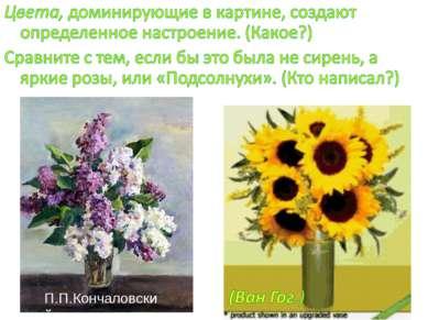 П.П.Кончаловский