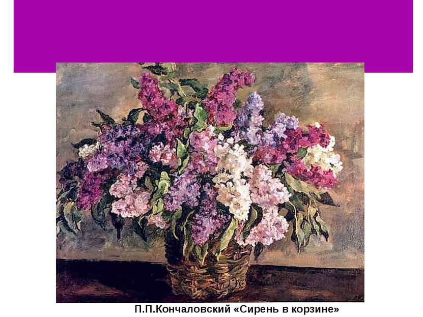 П.П.Кончаловский «Сирень в корзине»