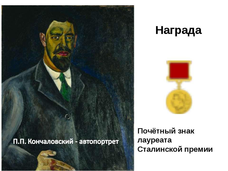 Почётный знак лауреата Сталинской премии Награда