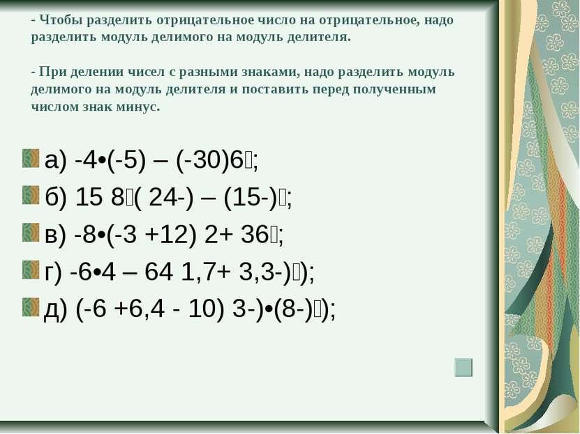 - Чтобы разделить отрицательное число на отрицательное, надо разделить модуль...