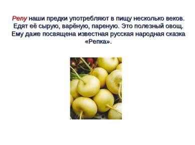Репу наши предки употребляют в пищу несколько веков. Едят её сырую, варёную, ...