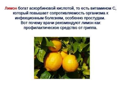 Лимон богат аскорбиновой кислотой, то есть витамином С, который повышает сопр...