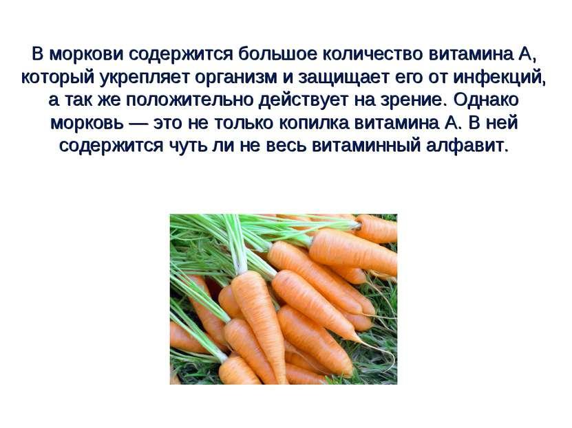 В моркови содержится большое количество витамина А, который укрепляет организ...