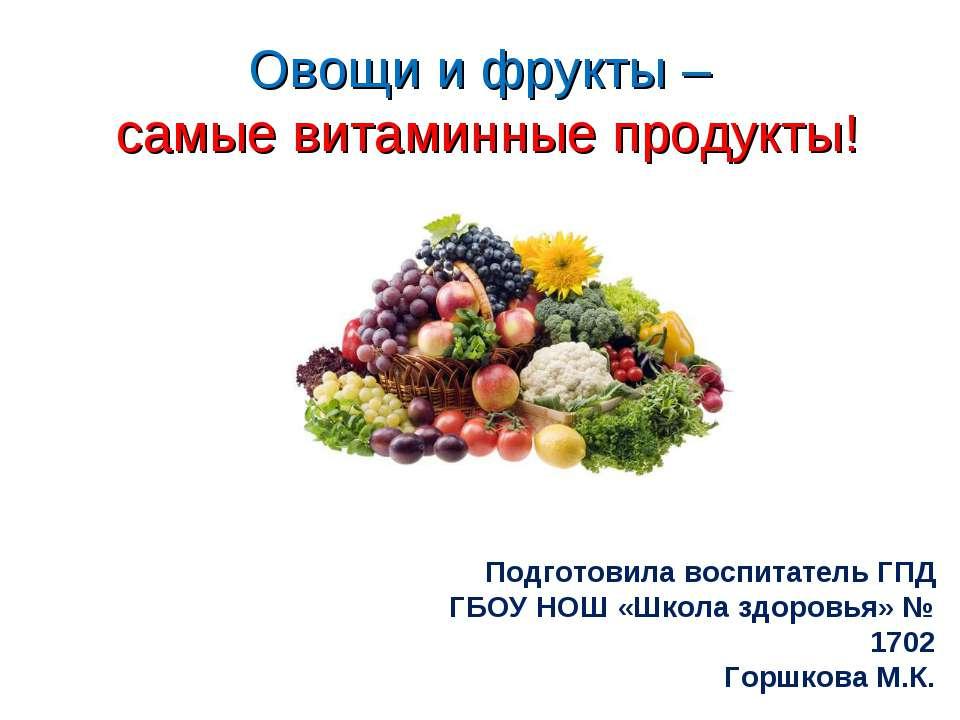 Овощи и фрукты – самые витаминные продукты! Подготовила воспитатель ГПД ГБОУ ...