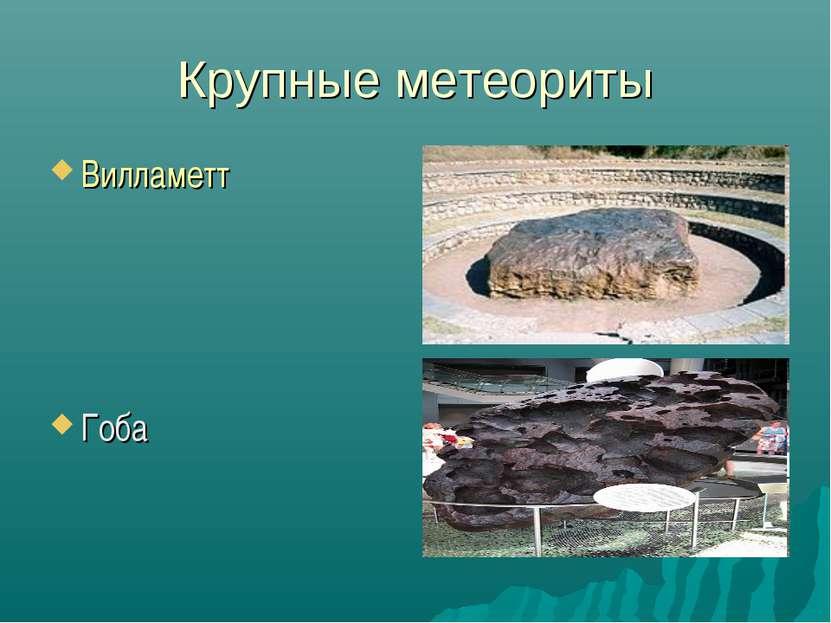 Крупные метеориты Вилламетт Гоба