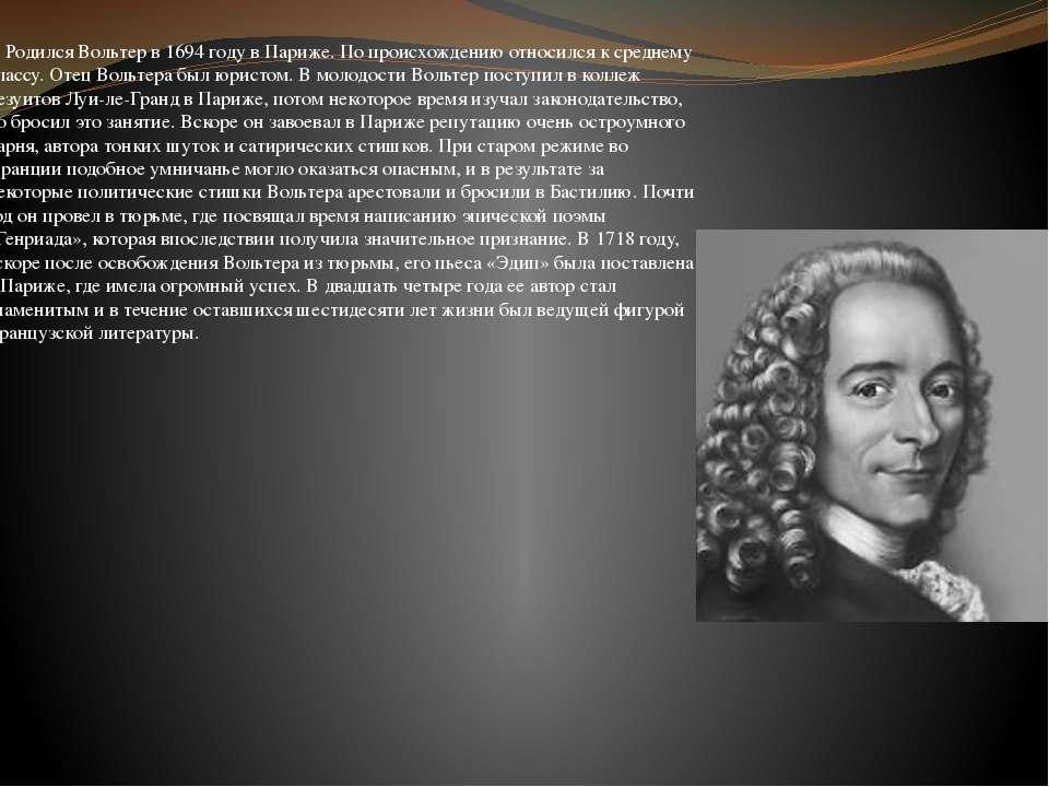 Родился Вольтер в 1694 году в Париже. По происхождению относился к среднему к...