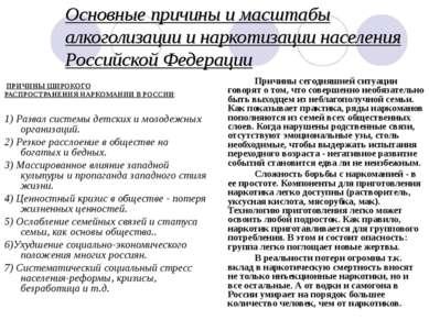 Основные причины и масштабы алкоголизации и наркотизации населения Российской...