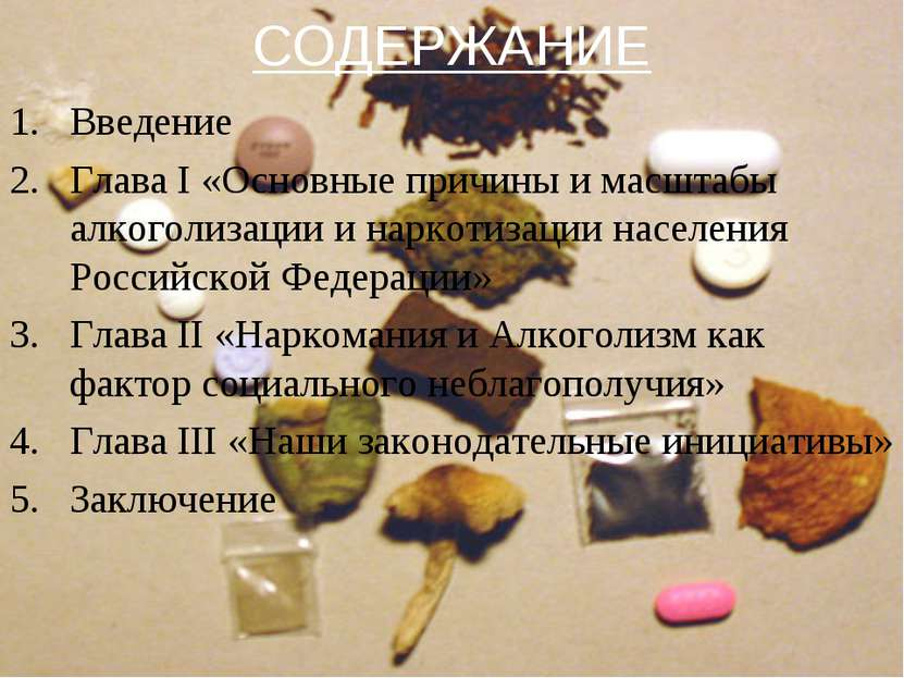 СОДЕРЖАНИЕ Введение Глава I «Основные причины и масштабы алкоголизации и нарк...