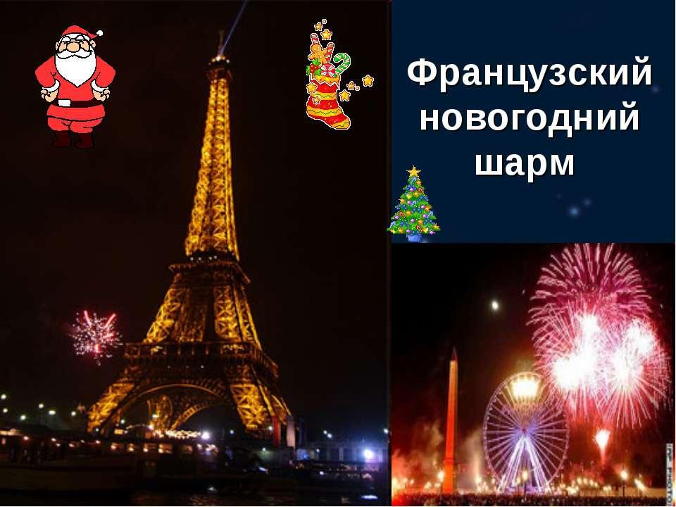 Французский новогодний шарм