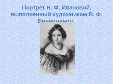 Портрет Н. Ф. Ивановой, выполненный художником В. Ф. Биннеманом.