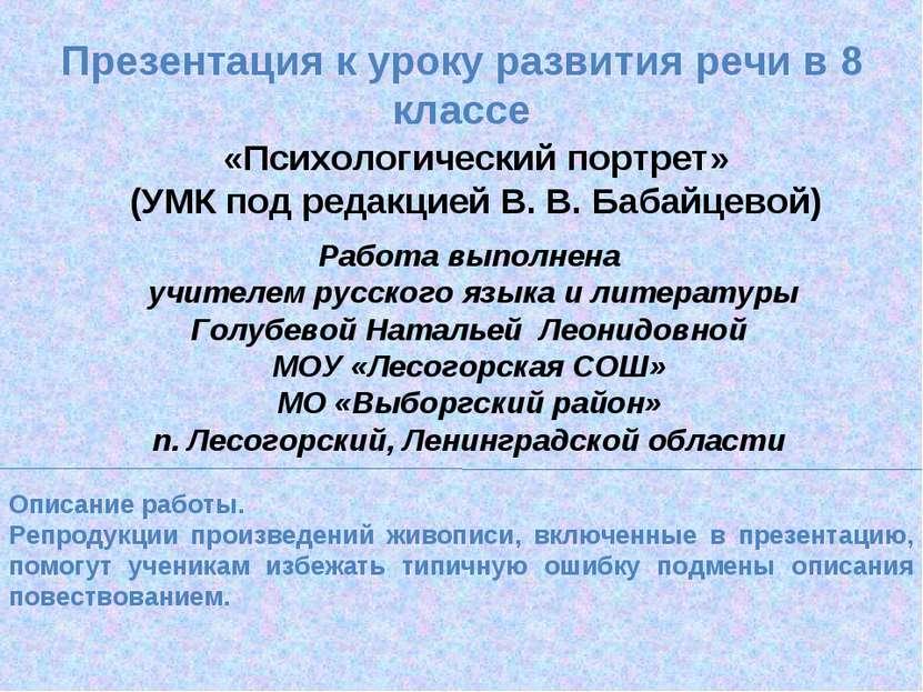 Презентация к уроку развития речи в 8 классе Работа выполнена учителем русско...