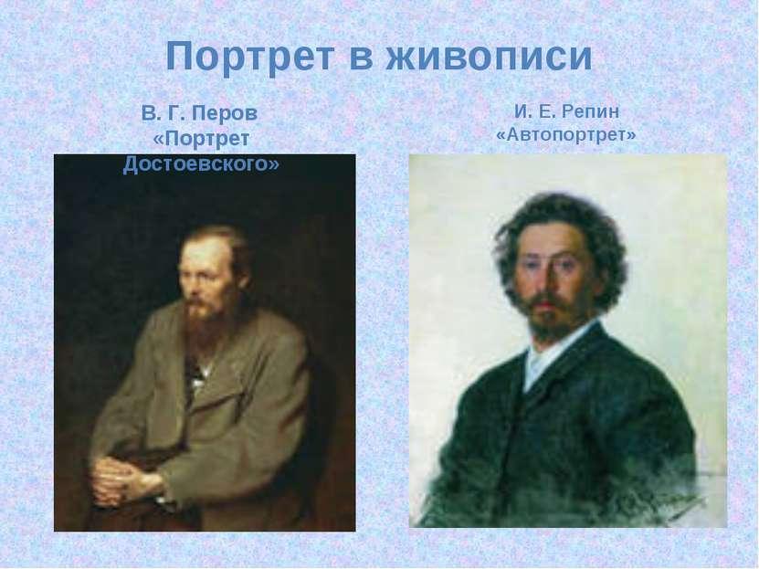 Портрет в живописи В. Г. Перов «Портрет Достоевского» И. Е. Репин «Автопортрет»