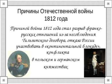 Причины Отечественной войны 1812 года Причиной войны 1812 года стал разрыв фр...