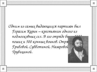 Одним из самых выдающихся партизан был Герасим Курин – крестьянин одного из п...