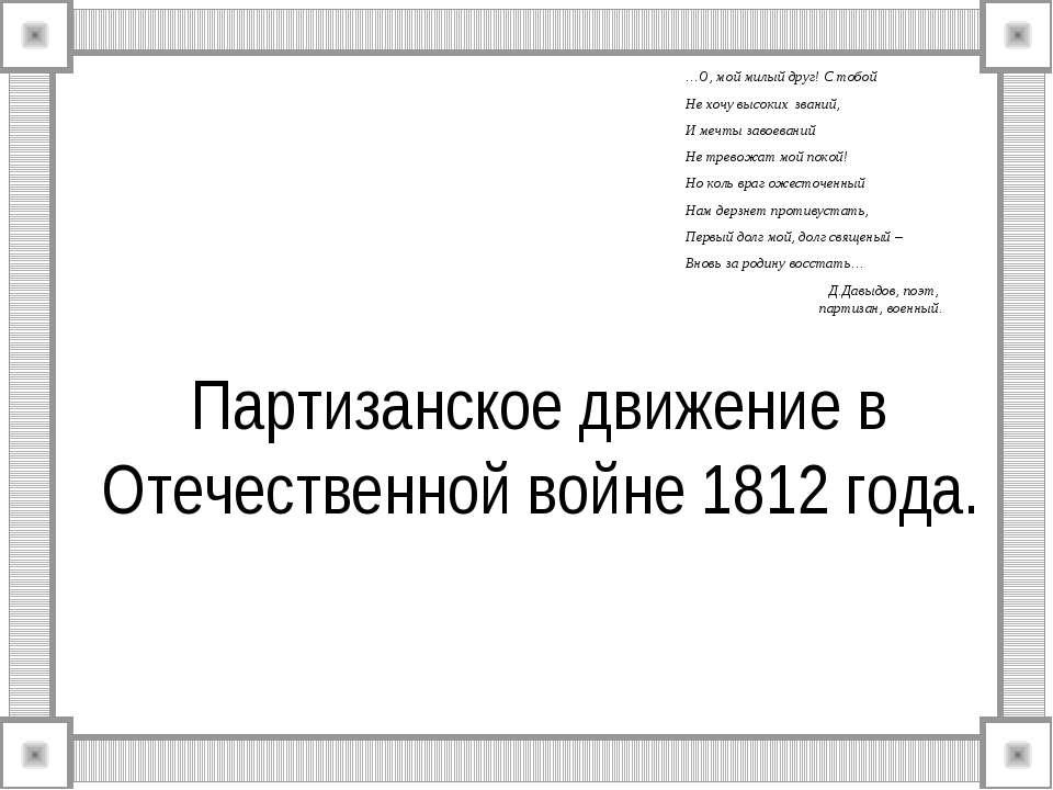 Партизанское движение в Отечественной войне 1812 года. …О, мой милый друг! С ...