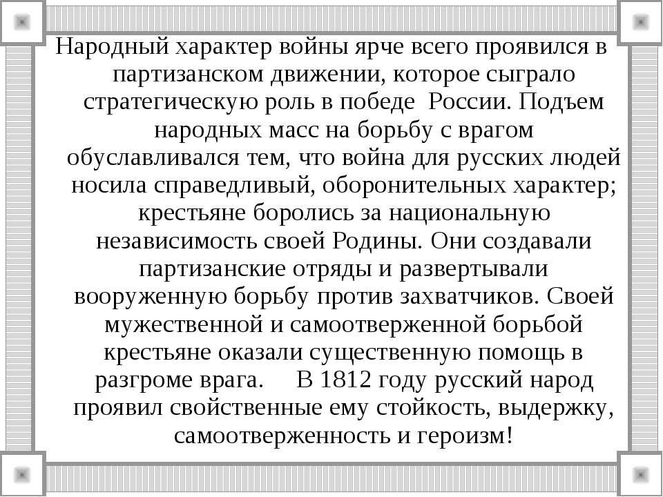 Народный характер войны ярче всего проявился в партизанском движении, которое...