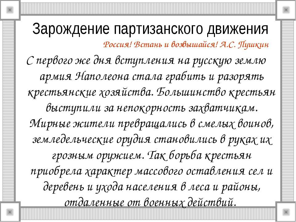 Зарождение партизанского движения Россия! Встань и возвышайся! А.С. Пушкин С ...