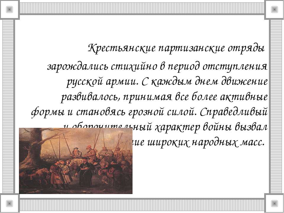 Крестьянские партизанские отряды зарождались стихийно в период отступления ру...
