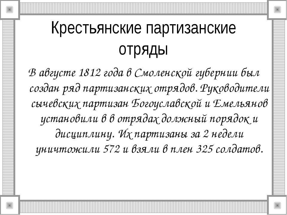 Крестьянские партизанские отряды В августе 1812 года в Смоленской губернии бы...