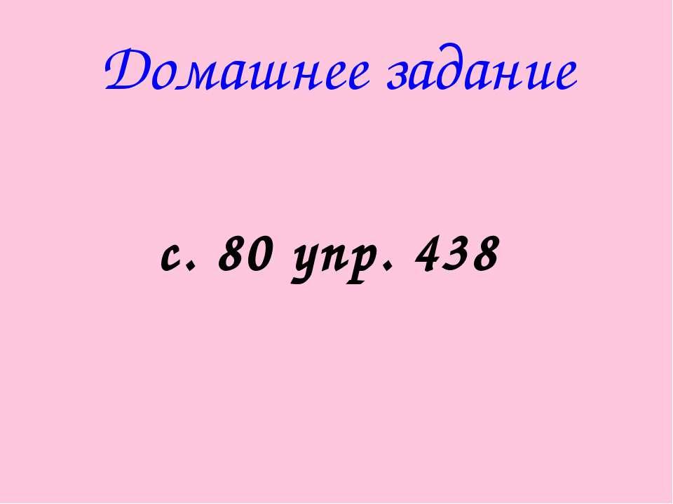 Домашнее задание с. 80 упр. 438