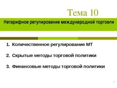 * Тема 10 Нетарифное регулирование международной торговли Количественное регу...