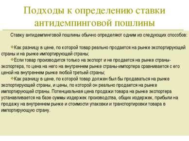 * Подходы к определению ставки антидемпинговой пошлины Ставку антидемпинговой...