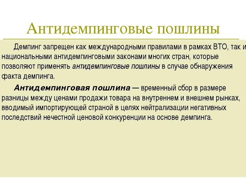* Антидемпинговые пошлины Демпинг запрещен как международными правилами в рам...