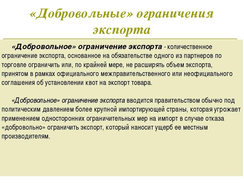 * «Добровольные» ограничения экспорта «Добровольное» ограничение экспорта - к...
