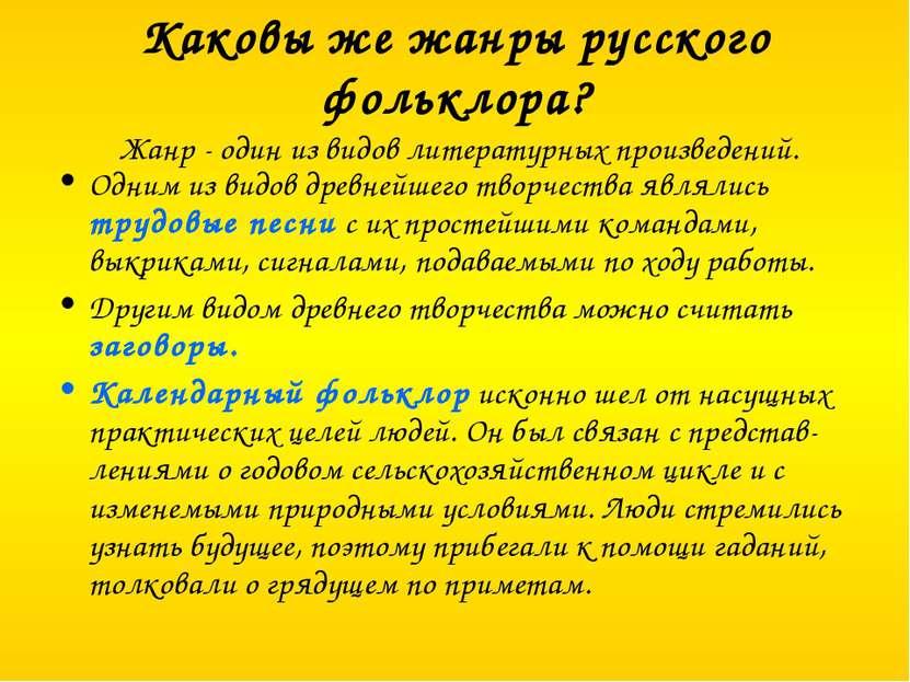 Каковы же жанры русского фольклора? Жанр - один из видов литературных произве...