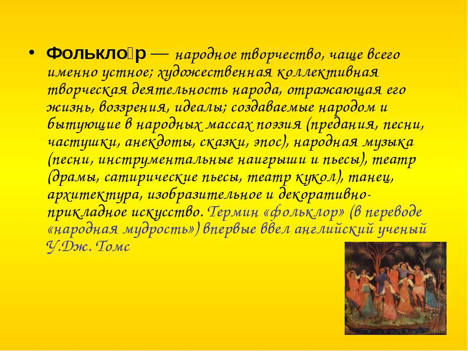 Фолькло р— народное творчество, чаще всего именно устное; художественная кол...