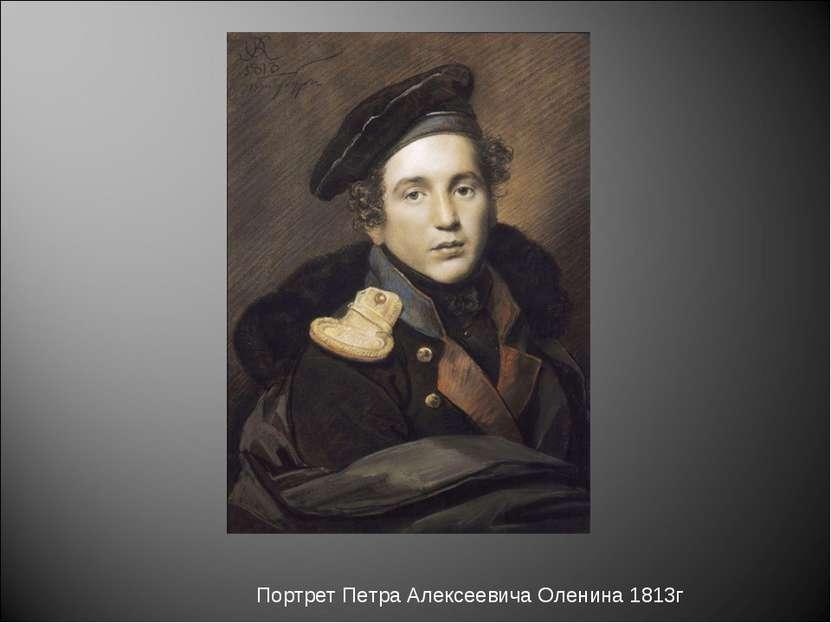 Портрет Петра Алексеевича Оленина 1813г