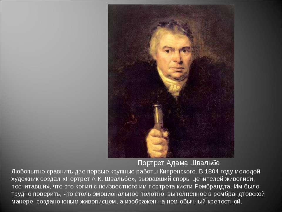 Любопытно сравнить две первые крупные работы Кипренского. В 1804 году молодой...