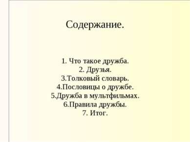 Содержание. 1. Что такое дружба. 2. Друзья. 3.Толковый словарь. 4.Пословицы о...