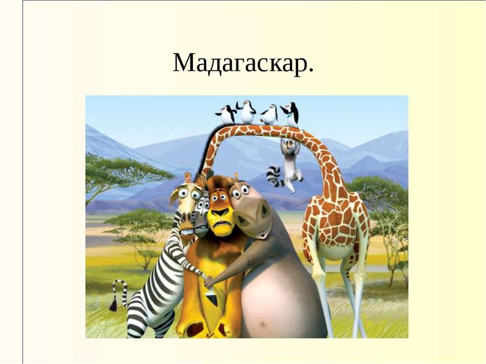 Мадагаскар.