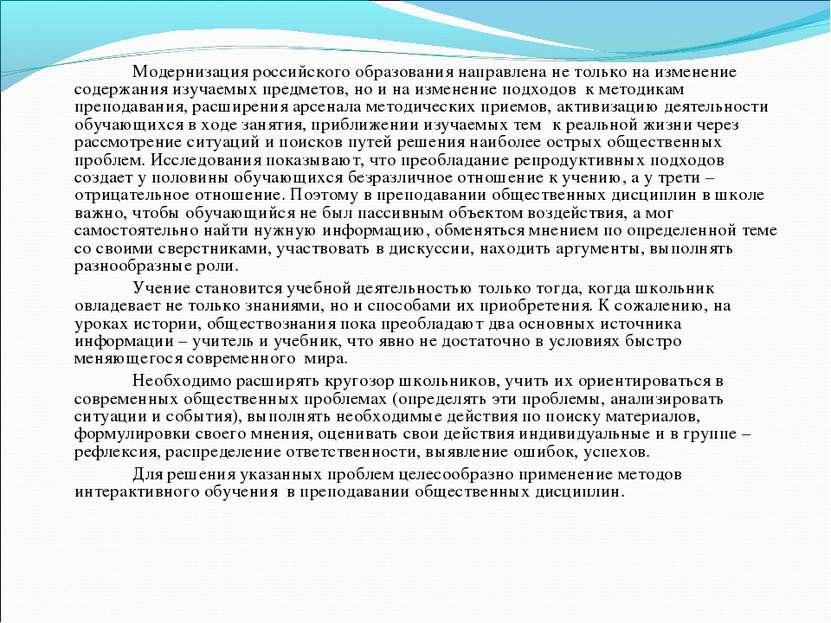 Модернизация российского образования направлена не только на изменение содерж...