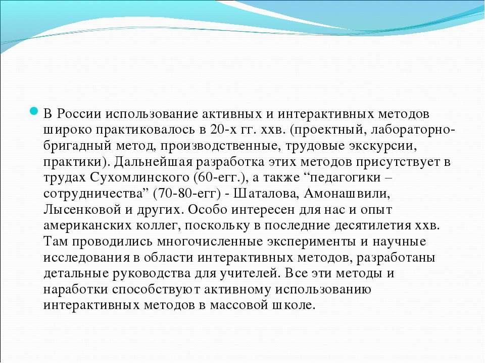 В России использование активных и интерактивных методов широко практиковалось...