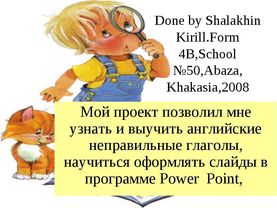 Done by Shalakhin Kirill.Form 4B,School №50,Abaza, Khakasia,2008 Мой проект п...