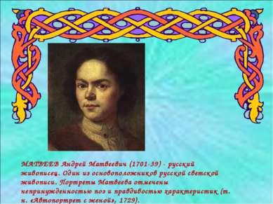 МАТВЕЕВ Андрей Матвеевич (1701-39) - русский живописец. Один из основоположни...