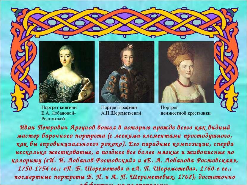 Иван Петрович Аргунов вошел в историю прежде всего как видный мастер барочног...
