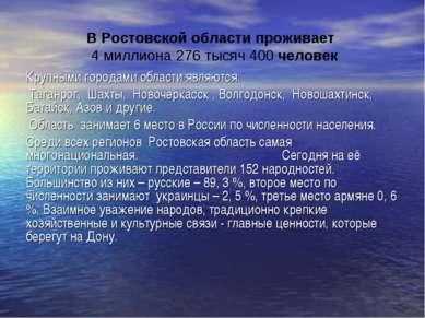ВРостовской областипроживает 4 миллиона 276 тысяч 400человек Крупными гор...