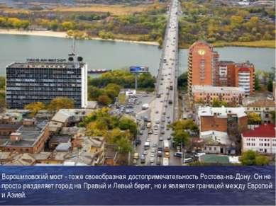 Ворошиловский мост - тоже своеобразная достопримечательность Ростова-на-Дону....