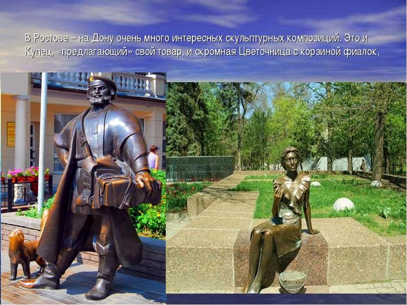 В Ростове – на Дону очень много интересных скульптурных композиций. Это и Куп...