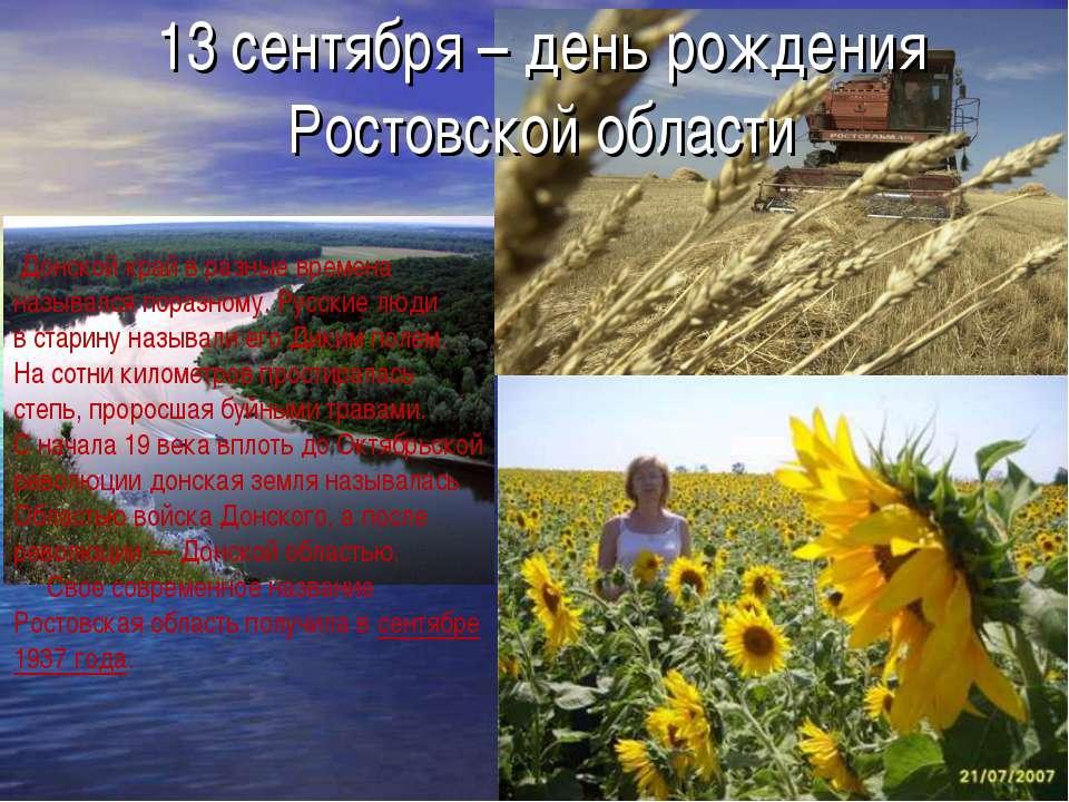 13 сентября – день рождения Ростовской области Донской край вразные времена...