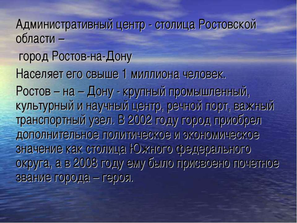 Административный центр - столица Ростовской области – город Ростов-на-Дону На...