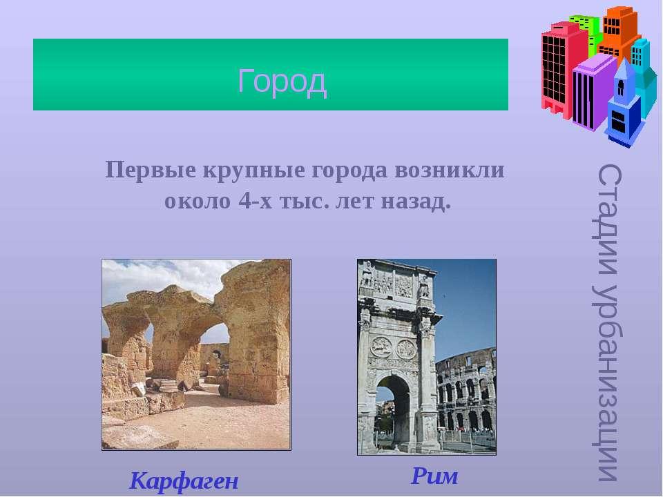 Стадии урбанизации Город Первые крупные города возникли около 4-х тыс. лет на...