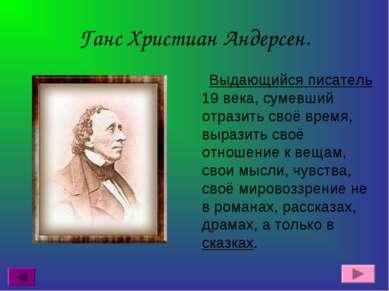 Ганс Христиан Андерсен. Выдающийся писатель 19 века, сумевший отразить своё в...