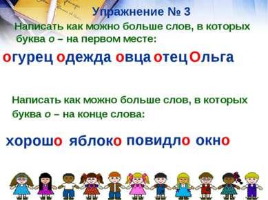 Упражнение № 3 Написать как можно больше слов, в которых буква о – на первом ...