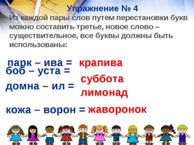 Упражнение № 4 Из каждой пары слов путем перестановки букв можно составить тр...