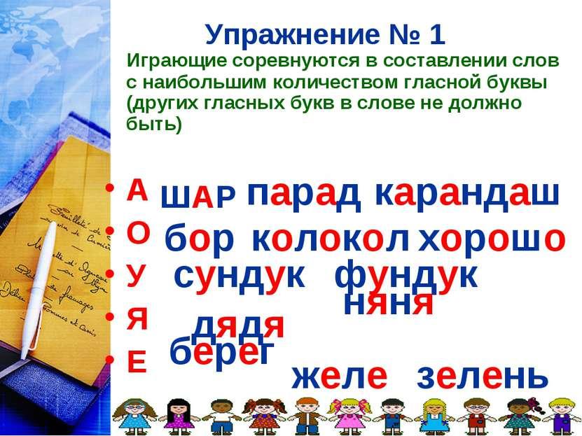 Упражнение № 1 Играющие соревнуются в составлении слов с наибольшим количеств...