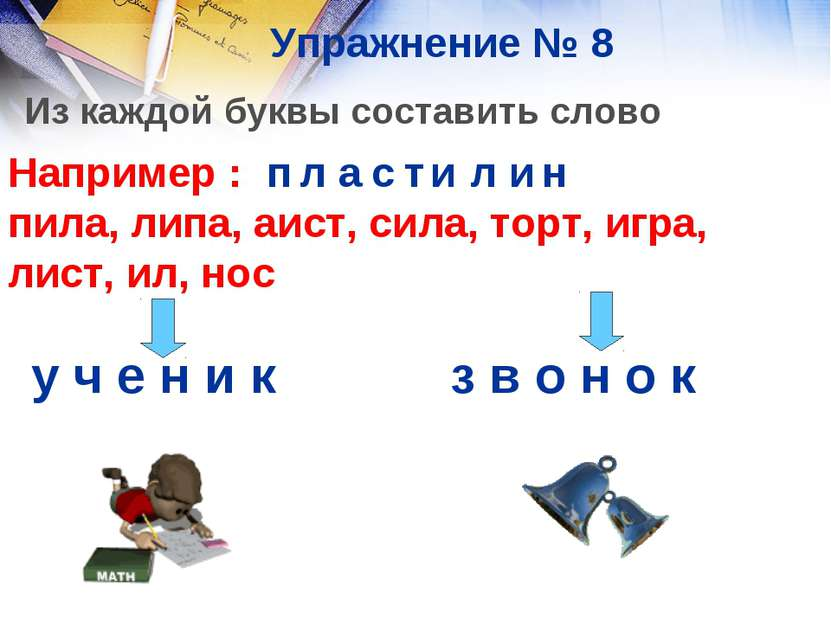 Упражнение № 8 Из каждой буквы составить слово Например : пила, липа, аист, с...